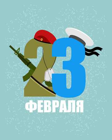 military beret: icon for 23 February. Maroon beret, red beret and sailor Cap with ribbons. Gun and cartridge belt. Holiday in Russia for military. Patriotic event. Day of defenders of  fatherland. Greeting card. Translate text in russian: 23 February.