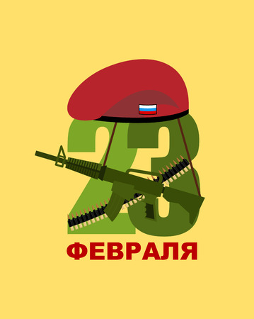 february: 23 February. Maroon beret and flag of Russia. Red beret special forces. Day of defenders of fatherland. Patriotic holiday in Russia. Gun and cartridge belt. Military ammunition belt. Phrase in Russian: 23 February.