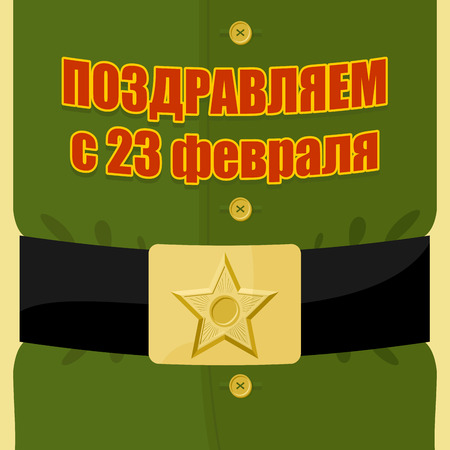 23: Military clothing. 23 February. Patriotic celebration of Russian armed forces. Strap and buckle with a star. Text in Russian: congratulations on 23 February.