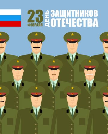 def: 23 February. Day of defenders of fatherland. Holiday in Russia armed forces. Traditional national holiday for military. Soldiers in uniform. Group of military people in dress uniform. Caps and uniforms. Text translation in Russian: 23 February. Day of def