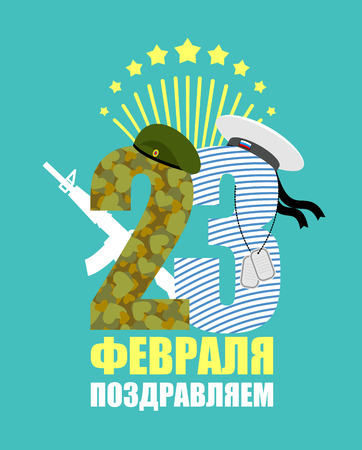 green beret: 23 February. National traditional festival in Russia. Greeting card on  day of defenders of fatherland. Military structure and sailor shirt. Green Beret and sailors Cap. Automatic weapons gun and Fireworks, salute. Text in Russian: congratulations. 23 Feb