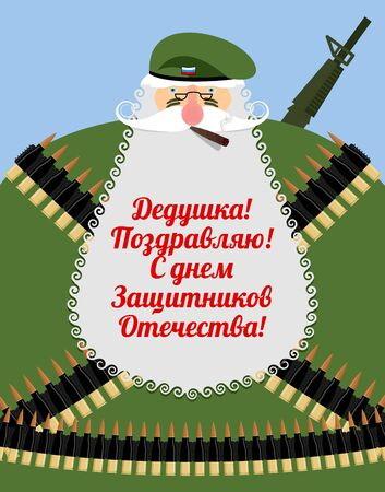 green beret: Grandpa with white beard. Congratulation for  grandfather of a veteran. 23 February. Traditional holiday in Russia. Day of defenders of fatherland. Old man in military uniform and green beret. Cartridge belt, cartridge belt and machine gun. Text translati