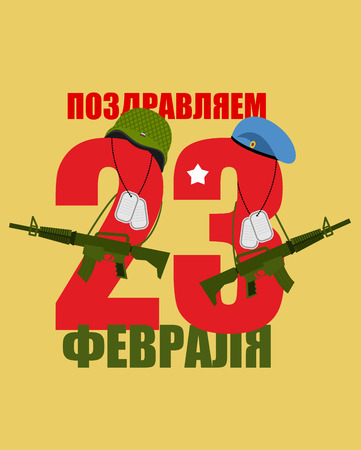military beret: 23 February. Blue beret and military helmet. Army headdress. Soldiers badge and automatic gun. Figures with weapons. Russian national holiday. Patriotic holiday. Text in russian: congratulations. 23 February.