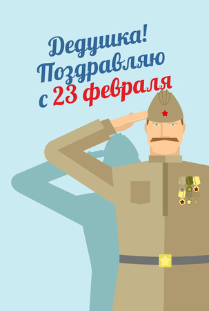 soldiers: 23 February. Military veteran with medals and orders. Old soldier. Retro soldiers clothing and Cap with star. Military of the Soviet Union. Defenders day in Russian Federation. Text translation in Russian: grandfather! I congratulate you on 23 February.