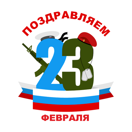 special forces: Day of defenders of  fatherland. Russian celebration of armed forces. Sailors Cap and red beret special forces. Automatic gun and military badge. Tape flag of Russia and. Text in russian: 23 February. Illustration