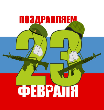 green beret: 23 February. Greeting card. Soldiers helmet and green beret. Machines guns and military badge. flag of Russia. Traditional Russian holiday. Day of defenders of  fatherland. Patriotic event for military. Dispatch from russian: congratulations. 23 February. Illustration