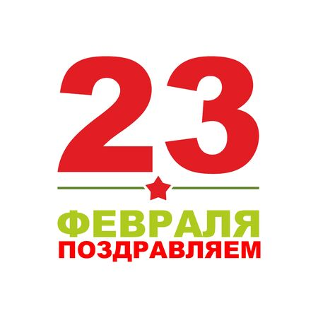 23: 23 February. Day of defenders of fatherland. Text translation in russian: 23 February. Congratulations. Russian national day of celebration.