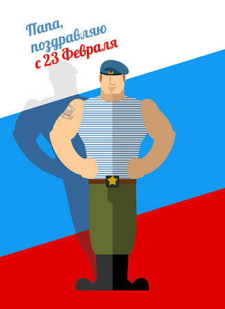 defenders: 23 February. Greeting card. Day of defenders of fatherland. National holiday in Russia. Strong military man. Soldiers Of AIRBORNE TROOPS. Airborne assault troops. Army man in blue take on background of Russian flag. Text in Russian: dad, congratulations o