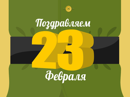 february 1: Military clothing. 23 February. Patriotic celebration of Russian armed forces. Strap and buckle with a star. Text in Russian: congratulations on 23 February.