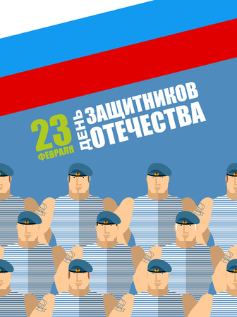 february: Airborne assault troops. 23 February. Day of defenders of  fatherland. Rota soldiers in blue berets and however. Strong defenders of  fatherland. Military people. Patriotic illustration for national holiday Russia. Text to translate in Russian:  Congratul