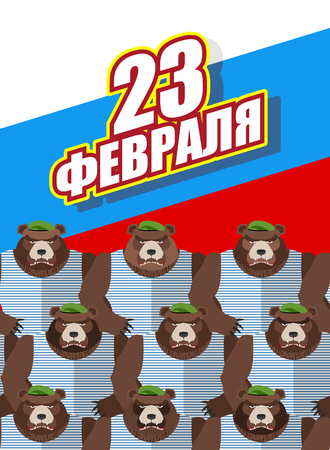 national hero: 23 February. National holiday in Russia. Cheerful greeting card. Bear in soldiers uniform. Animals in  blue berets. Defenders of Russia. Russian text: 23 February.