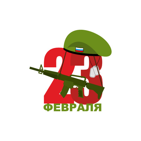 green beret: 23 February and green beret. Cap Marines. Automatic gun and army badge. Text translation in Russian: 23 February.  feast for  Patriots in Russia. Day of defenders of fatherland.