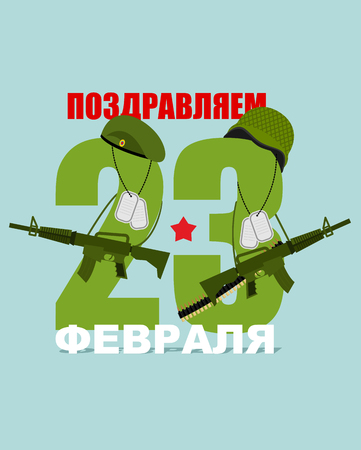 23 February. Military Accessories:  Green beret and Military helmet. Guns and star. Soldier stashes on chain. Army badge. Day of defenders of  fatherland. Russian national holiday. Text translation in russian: congratulations. 23 February. Illustration