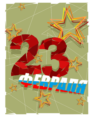 defenders: 23 February. Day of defenders of  fatherland. National holiday in Russia for the military. Abstract postcard. Star and broken letters. Phrase in Russian: 23 February. Illustration