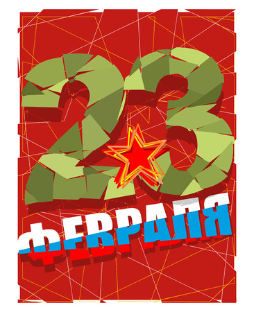 complimentary: 23 February. Day of defenders of  fatherland. Complimentary card for  national holiday in Russia. Traditional feast of armed forces. Translation in russian: 23. Illustration