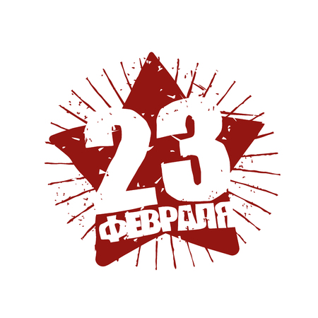 february: 23 February. Defender of fatherland day, holiday in Russia. Red Star with rays of grunge. Rnblem for Russian national holiday. Logo for Russian patriotic war event. Text in Russian: 23 February.