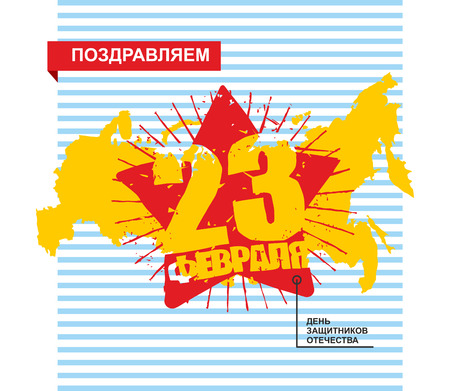 23 February. Defender of fatherland day in Russia. National Patriotic holiday. Map of Russia and order of Red Star of hero of grunge. Vest pattern blue stripes. Text translation Russian: congratulations. 23 February.