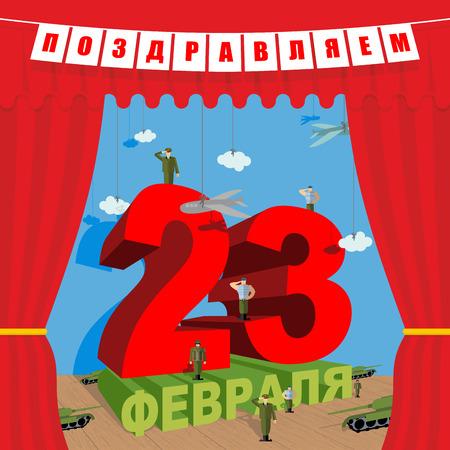 2월 23일. 축하 카드입니다. 조국의 수비수의 날. 연극 장면 빨간 커튼. 군인과 탱크. 가짜 군사 장난감. 러시아어로 번역 시험 : 축하합니다. 2월 23일.