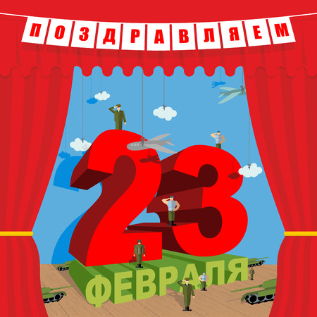 23 February. Congratulation card. Day of defenders of fatherland. Theatrical scene and Red Curtain. Soldiers and tanks. Fake military toys. Translation test in Russian: congratulations. 23 February.