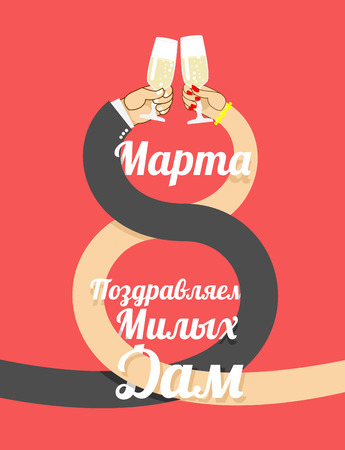 woman drinking wine: 8 March. Man and woman drinking champagne. Glass of sparkling wine. Plexus Mens and Womens hand hand. Drink alcohol on the brotherhood. International womens day. Text in Russian. 8 March. Congratulations to lovely ladies