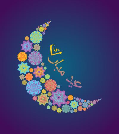 """东方风格背景下的星星新月。伊斯兰东方风格,文字""""开斋节穆巴拉克""""-""""节日快乐""""的阿拉伯语"""