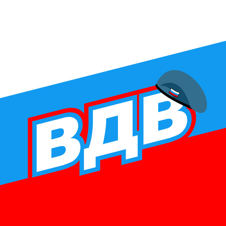 troops: VDV airborne assault troops. Symbol of Russian soldiers. Military emblem. Letters and blue beret. Text in Russian: on August 2nd Airborne Illustration