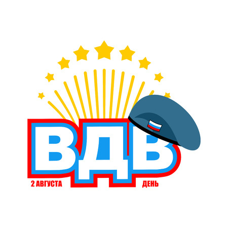VDV airborne assault troops. Symbol of Russian soldiers. Military emblem. Letters and blue beret. Festive Firework Text in Russian: on August 2nd Airborne