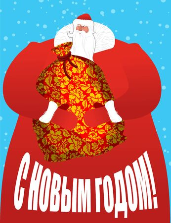 'grandfather frost': Santa Claus from Russia - father frost. Large sack of gifts for children. sackful Khokhloma painting. Christmas National folk Russian grandfather in red suit. Illustration for new year. Big bag with toys and sweets for babies. translation: new year Illustration