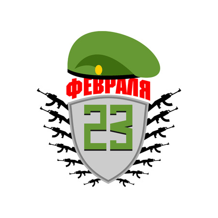 February 23 emblem. Military Russian holiday. Translation: on 23 February. Army beret  and weapons