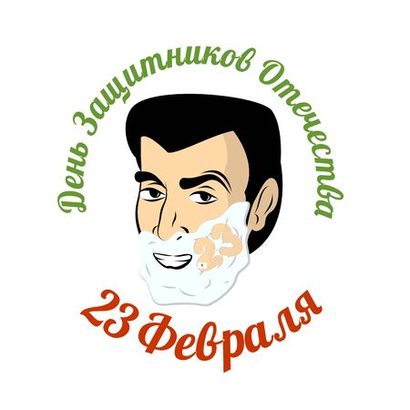 Man with shaving foam. Guy shaves. Number 23 on face. Russia Army holiday. Russian text: Day defenders of fatherland. February 23 Illustration