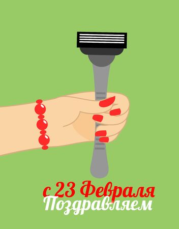 plastic soldier: February 23. congratulate - Russian text. Female hand give razor. Traditional gift for Defenders of Fatherland Day in Russia