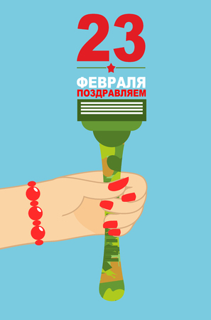 February 23. congratulate - Russian text. Female hand give razor. Traditional gift for Defenders of Fatherland Day in Russia