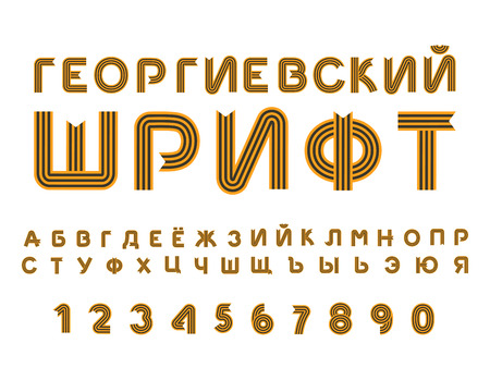 May 9 Russian Cyrillic font. Letters from St. George ribbon. ABC for day of victory in Russia. National military holiday Illustration