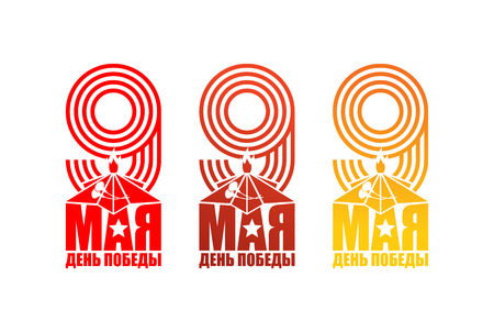 May 9 victory day Russian patriotic military holiday. Eternal flame. National symbol of grief. Russia Translation: Victory Day. 9 May Illustration