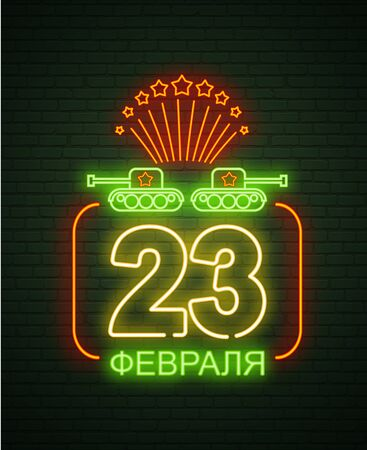 February 23. Defenders of Fatherland Day. Neon sign and green brick wall. Illustration