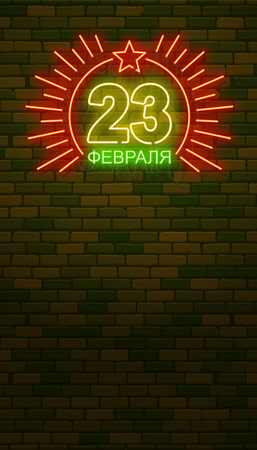 February 23. Defenders of Fatherland Day. Neon sign and green brick wall. Realistic sign. National Military holiday in Russia. Template for postcard. Translation of Russian inscriptions: February 23. Vertical poster