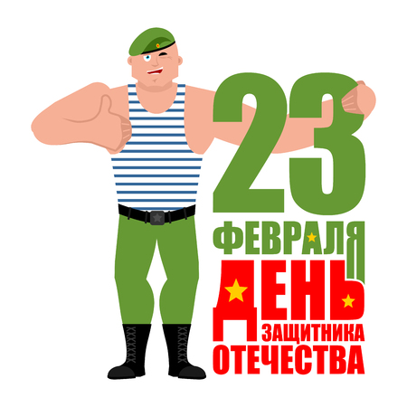 23 February. Defender of Fatherland Day. Russian soldier thumbs up and winks. Airborne troops happy emoji. Paratrooper Military in Russia Joyful. Translation text Russian. February 23. Congratulations 矢量图像