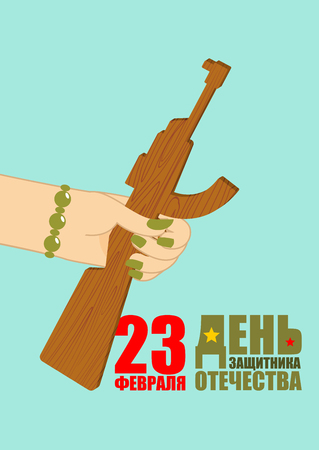 February 23. Woman hand giving Wood gun toy. Wooden weapons- Traditional gift for men on Day of Defender of Fatherland in Russia. Translation text Russian. February 23. Illustration