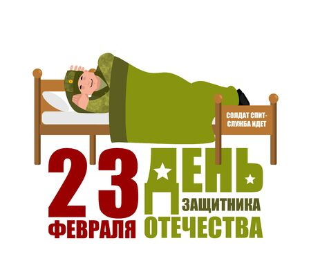 23 February. Defender of Fatherland Day. Soldier Sleeping on bed. Military in Russia dormant. Translation text Russian. February 23. Soldier is asleep - service is on Ilustrace