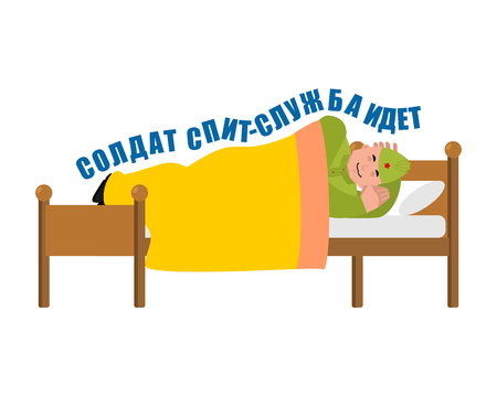 23 February. Defender of Fatherland Day. Soldier Sleeping on bed. Airborne troops  asleep. Translation text Russian. Soldier is asleep - service is on