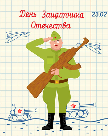 February 23. Hand drawing in notebook paper. Russian soldier and Wood gun toys. Military holiday in Russia. Greeting card. Russian text: Defenders of Fatherland Day