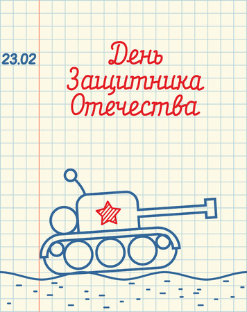 February 23. Hand drawing in notebook paper. Tank. Military holiday in Russia. Greeting card. Russian text: Defenders of Fatherland Day Illustration