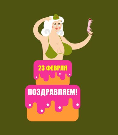 23 February. Striptease Girl from cake congratulation for Defender of Fatherland Day. Translation text Russian.