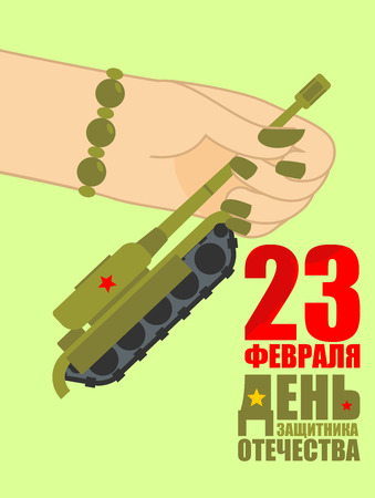 February 23. Woman hand giving tank toy. Traditional gift for men on Day of Defender of Fatherland in Russia. Translation text Russian.