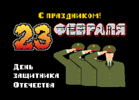 February 23. Defenders of Fatherland Day. Russian soldier pixel art postcard. Stylize old game 8 bit. Russia text: congratulations. February 23