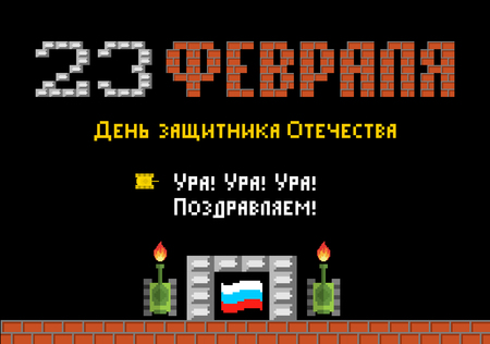 February 23. Defenders of Fatherland Day. Tank pixel art postcard. Stylize old game 8 bit. Army holiday in Russia. Russian text: congratulations. February 23