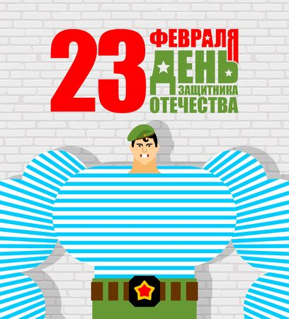23 February Defender of Fatherland Day. Russian soldier strong superhero. Translation text Russian. February 23. Congratulations. greeting card background Иллюстрация