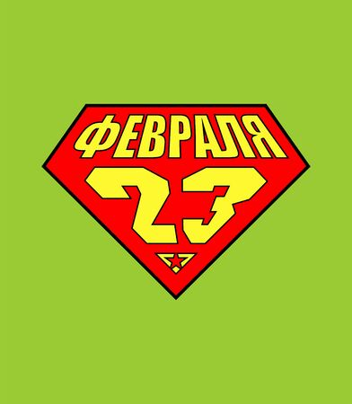 23 February Defender of Fatherland Day. Russian holiday sign superhero. Translation text Russian. February 23.