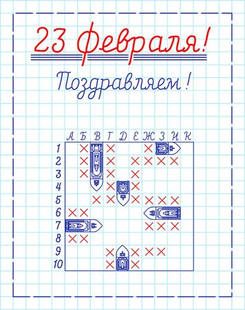 23 February Defender of Fatherland Day. Sea battle in notebook Childrens game. Army holiday in Russia. Russian text: congratulations. February 23 Иллюстрация