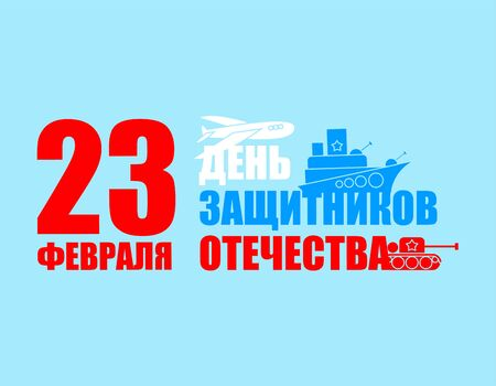 23 February. Defender of Fatherland Day. Greeting card. Military equipment: aircraft and tanks. Translation: February 23 Defender of the Fatherland Day. Russian Military holiday. Template for postcard, poster, flyer